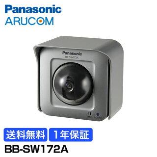 BB-SW172APanasonicHDネットワークカメラ