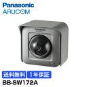 【1年保証】 Panasonic 防犯カメラ 監視カメラ HD ネットワークカメラ 高品質 高画質 屋外 【BB-SW172A】 | PoE 防水 …
