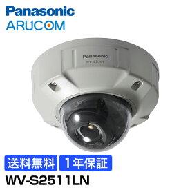 【1年保証】 Panasonic 防犯カメラ 監視カメラ i-PRO EXTREME ネットワークカメラ 屋外 ドーム 【WV-S2511LN】 | エクストリーム 顔 インテリジェントオート IPカメラ i-PRO アイプロ スーパーダイナミック方式 遠隔監視 親水コーティング 交通機関 パナソニック
