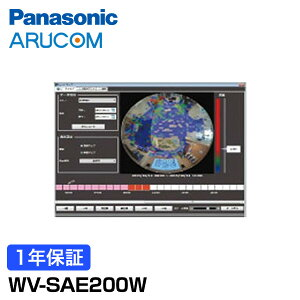 Panasonic 防犯カメラ 監視カメラ ネットワークカメラ i-VMD 機能拡張 ソフトウェア 【WV-SAE200W】 | 映像管理 ソフト 顔検出 遠隔監視 アラーム 侵入検知 事務所 倉庫 商業施設 小売店舗 駐車場 工