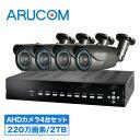 【2年保証】 防犯カメラ 監視カメラ AHD 220万画素 屋外 防雨 バレット 4台セット 防水 防塵 220万画素 | 録画機 防犯…