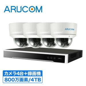 【2年保証】 防犯カメラ 4K IP インターネット セット 4台 監視カメラ 800万画素 録画機 4000GB 【SET687-4】   広範囲 設計 夜間 撮影 手元 人相 細部確認 ネットワークカメラ IP ビル オフィス 金庫