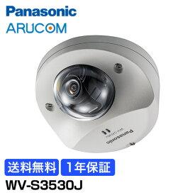 【1年保証】 Panasonic 防犯カメラ 監視カメラ ネットワークカメラ ドーム 広角 屋外 【WV-S3530J】 | PoE 耐衝撃 SDカード マイク 音検知 IPカメラ i-PRO アイプロ スーパーダイナミック方式 遠隔監視 メガピクセル フルHD 事務所 倉庫 病院 市街地 パナソニック