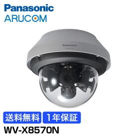 【1年保証】 Panasonic 防犯カメラ 監視カメラ マルチセンサーカメラ 4方向撮影 4眼レンズ 屋内 IPカメラ ネットワーク 防犯 監視 映像 撮影【WV-X8570N】 | アイプロ i-proシリーズ 4K スマホ操作 遠隔操作 WV-X8570N