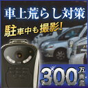 防犯カメラ 監視カメラ【RD-4701】 バッテリー搭載 小型 ドライブレコーダー 駐車監視 駐車 送料無料 赤外線 車上荒らし 車内 …
