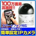 【防犯カメラ/監視カメラ】送料無料 簡単IPネットワークカメラ