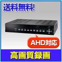 防犯カメラ/監視カメラ/録画【RD-RA2109】AHD2.0対応 8chデジタルレコーダー 4000GB大容量HDD内蔵