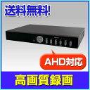 防犯カメラ/監視カメラ/録画【RD-RA2117】AHD2.0対応 16chデジタルレコーダー 4000GB大容量HDD内蔵