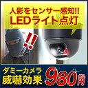 屋内用 防犯 ダミーカメラ ドーム型ダミー 防犯カメラ ダミー 監視カメラ LED点灯 初めての防犯にオススメ
