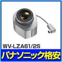 Panasonic 2倍バリフォーカルレンズ WV-LZA61/2S
