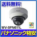 Panasonic 屋内対応ドームネットワークカメラ WV-SFN611L