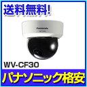 Panasonic ドーム型カラーテルックカメラ WV-CF30
