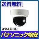 Panasonic ドーム型カラーテルックカメラ WV-CF32