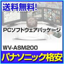 WV-ASM200 PCソフトウェアパッケージ Panasonic