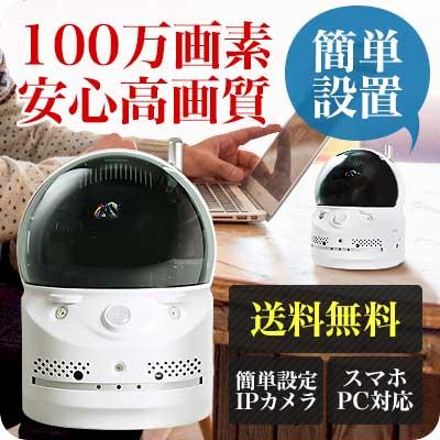 防犯カメラ 監視カメラ 送料無料 簡単IPネットワークカメラ届いて5分でリアルタイム映像をスマホやPCからモニタリングできるネットワークカメラ。映像はSDカードに記録し、撮影範囲内でカメラレンズの位置を遠隔操作できます。