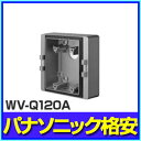WV-Q120A カメラ取付金具 Panasonic