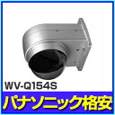 WV-Q154S パナソニック 監視カメラ用 WV-Q154S 壁取付金具 Panasonic WV-Q154S