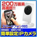 【防犯カメラ/監視カメラ】送料無料 200万画素簡単IPネットワークカメラ