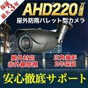防犯カメラ 監視カメラ 防雨型 AHD220万画素 赤外線搭載屋外対応バレットカメラ(2.8〜12mm)【RD-CA213】