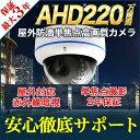 防犯カメラ 監視カメラ 最新AHD220万画素 赤外線搭載 屋外防滴対応ドームカメラ 高画質 高品質 本格的防犯カメラ 安心アフターサポート 長期最大5年保証【RD-CA235】
