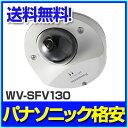 WV-SFV130 panasonic ドームネットワークカメラ