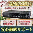 防犯カメラ 監視カメラ/録画【RD-RA2104】AHD2.0対応 4chデジタルレコーダー 2000GB大容量HDD内蔵