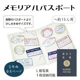 色紙 寄せ書き 大人数 かわいい おもしろ シール お中元 ※ フレーム 額縁 50枚 ではありません。 パスポート 旅券 メモリアルパスポート 5年版