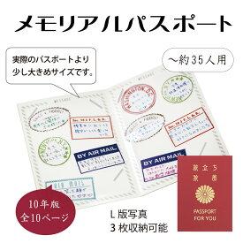 色紙 寄せ書き 大人数 かわいい おもしろ シール お中元 ※ フレーム 額縁 50枚 ではありません。 パスポート 旅券 メモリアルパスポート10年版