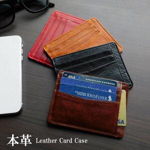 本革 カードケース カード入れ 薄型 多い スリム たくさん 入る カード コンパクト キャッシュレス レザー 革 スーツ フォーマル カジュアル ビジネス 名刺入れ シンプル おしゃれ メンズ レ