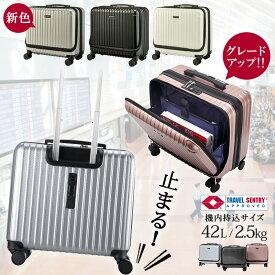 スーツケース 機内持ち込み フロントオープン 横型 タイヤロック付き 日本社製 HINOMOTO ダブルキャスター ビジネス 出張 国内 YKKファスナー 海外 42L ハードケース