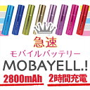 モバエール モバイル バッテリー スマート スマホバッテリー