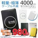 《スーツケースと同時購入で》モバイルバッテリー 4000mAh 軽量・極薄ケーブル内蔵 レザータッチ シンプル スマホ 充電器 microUSB iph…