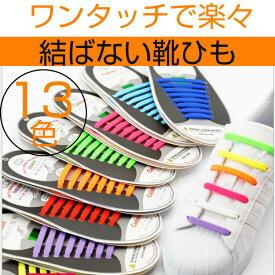 結ばない 靴ひも シューレース 伸縮 ワンタッチ スニーカー カスタム シリコン 簡単 カラフル アレンジ おしゃれ キッズ 子供 レディース メンズ D1-4