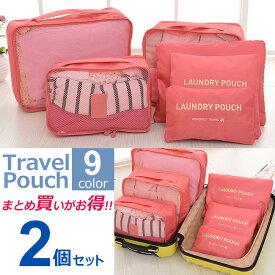 2ebb77e9ce トラベルポーチ 6点セット 2個セット 大容量 衣類収納 アレンジケース バッグイン