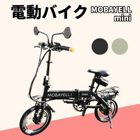 電動バイク MOBAYELLmini 電動スクーター モペット 折り畳み式 ミニ 折りたたみ 電動自転車 女性 バイク 公道 走行可能 ナンバー取得