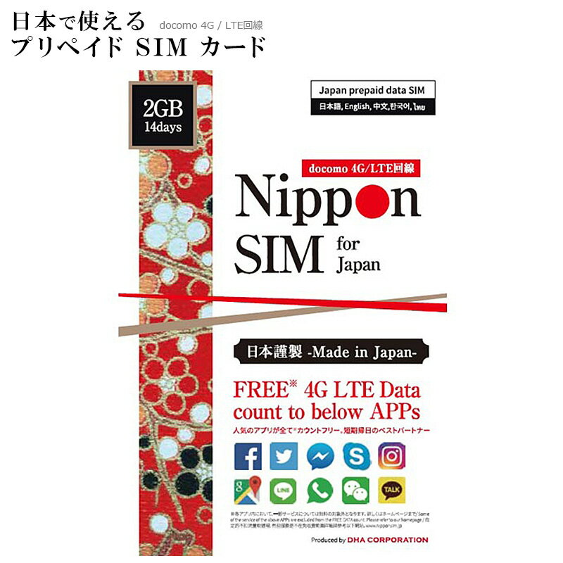 プリペイド SIM カード 人気アプリ使い放題 2GB 14days Nippon SIM for Japan 日本で使える nanoSIM データ通信専用 14日間 訪日 長期 観光 外国人 多言語マニュアル付 格安SIM 国内 出張 高速 一時帰国 在日 留学 prepaid 最新 スマホ アイテム