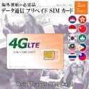プリペイド SIM カード 3in1 4G-LTE/3G アジア10カ国 日本で使える データ通信専用 5日間 2GB 訪日 短期 観光 外国人 KK外遊卡 …