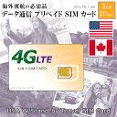 プリペイド SIM カード 3in1 4G-LTE/3G アメリカ カナダ 香港 日本で使える データ通信専用 20日間 5GB 訪日 長期 観光 外国人 KK外遊&…