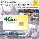 プリペイド SIM カード 3in1 4G-LTE/3G ヨーロッパ49カ国 で使える データ通信専用 15日間 2GB 長期 観光 旅行 KK外遊卡 格安SIM…