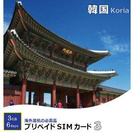 韓国で使える プリペイド SIM カード 6days 6GB 3in1 SIM APN設定不要 多言語マニュアル付(日本語・英語・中国語)データ通信専用 6日間 KOREA 韓流 短期 観光 旅行 Three 格安SIM 出張 高速 Hutchison 留学 最新 スマホ