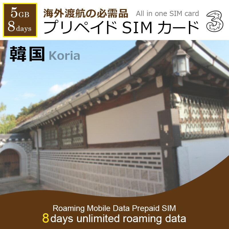 韓国で使える プリペイド SIM カード 8days 5GB 3in1 SIM APN設定不要 多言語マニュアル付(日本語・英語・中国語)データ通信専用 8日間 KOREA 短期 観光 旅行 Three 格安SIM 出張 高速 Hutchison 留学 最新 スマホ