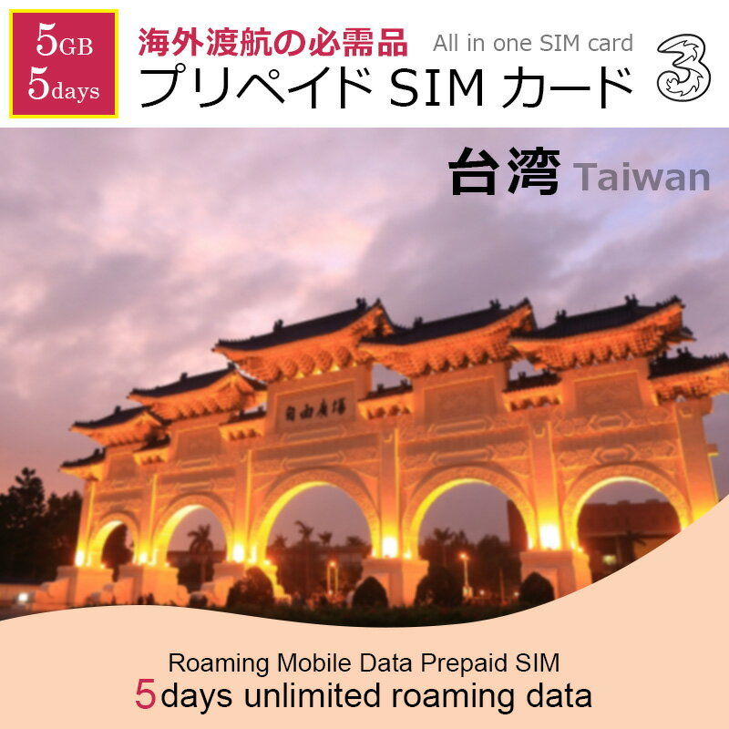 台湾で使える プリペイド SIM カード 5days 5GB 3in1 SIM APN設定不要 多言語マニュアル付(日本語・英語・中国語)データ通信専用 5日間 Taiwan 短期 観光 旅行 Three 格安SIM 出張 高速 Hutchison 留学 最新 スマホ
