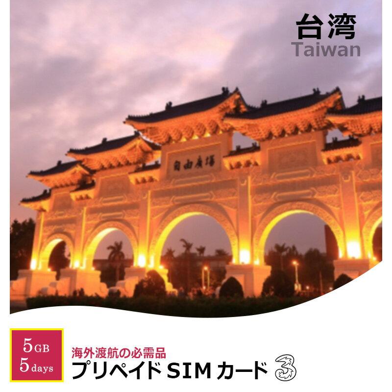 台湾で使える プリペイド SIM カード 5days 5GB 3in1 SIM APN設定不要 多言語マニュアル付(日本語・英語・中国語)データ通信専用 5日間 Taiwan ランタン フェスティバル 短期 観光 旅行 Three 格安SIM 出張 高速 Hutchison 留学 最新 スマホ