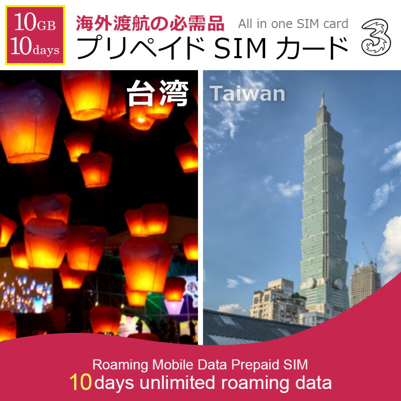 【あす楽】台湾で使える プリペイド SIM カード 10days 10GB 3in1 SIM APN設定不要 多言語マニュアル付(日本語・英語・中国語)データ通信専用 10日間 Taiwan 短期 観光 旅行 Three 格安SIM 出張 高速 Hutchison 留学 最新 スマホ