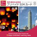 台湾で使える プリペイド SIM カード 10days 10GB 3in1 SIM APN設定不要 多言語マニュアル付(日本語・英語・中国語)データ通信専用 1…