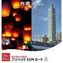 台湾で使える プリペイド SIM カード 10days 10GB 3in1 SIM APN設定不要 多言語マニュアル付(日本語・英語・中国語)…