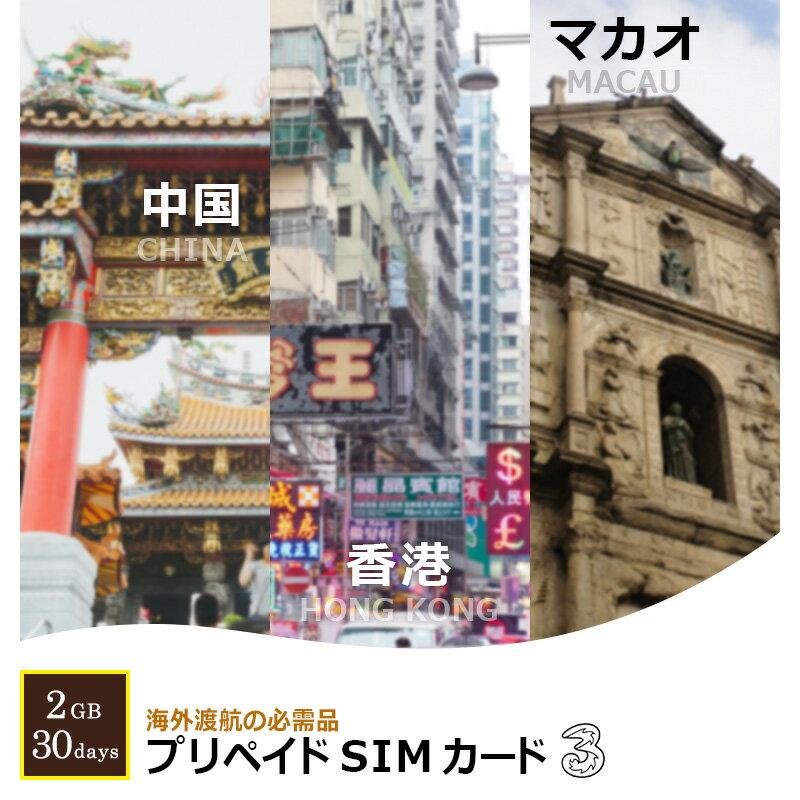 【あす楽】中国 香港 マカオ で使える プリペイド SIM カード 30days 2GB 3in1 SIM APN設定不要 多言語マニュアル付(日本語・英語・中国語)データ通信専用 30日間 Asia 長期 観光 旅行 Three 格安SIM 出張 高速 Hutchison 留学 最新 スマホ