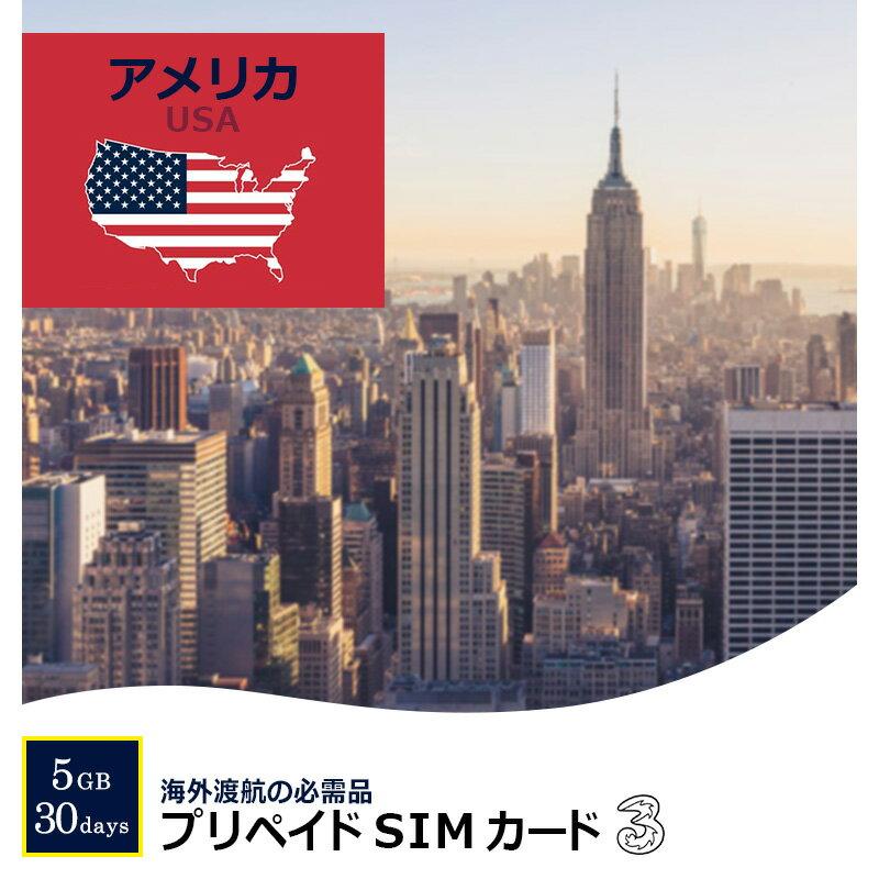 アメリカ で使える プリペイド SIM カード 30days 5GB 3in1 SIM APN設定不要 多言語マニュアル付(日本語・英語・中国語)データ通信専用 30日間 米国 USA 長期 観光 旅行 Three 格安SIM 出張 高速 Hutchison 留学 最新 スマホ