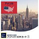アメリカ で使える プリペイド SIM カード 30days 5GB 3in1 SIM APN設定不要 多言語マニュアル付(日本語・英語・中国…