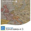 【あす楽】ヨーロッパ で使える プリペイド SIM カード 8days 1GB 3in1 SIM APN設定不要 多言語マニュアル付(日本語…